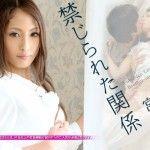 カリビアンコム 072011-756 禁じられた関係11 宮間葵