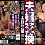 [AKBS-022] SEXに飢えた人妻たち スワッピング夫婦交換