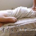 金髪ヤローSチーム 0204 ペニーパックス (PennyPax) 日本人マッサージ師 海外出張オイルマッサージ OL24歳ペニーパックス