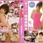 [RHJ-345] レッドホットジャム Vol.345 スジッ娘倶楽部 : 宮澤みほ