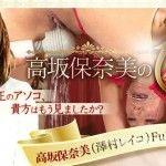 XXX-AV 21639 高坂保奈美のビラビラ 後編 ハイビジョン無修正動画 独占公開