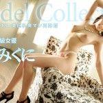 一本道 110114_914 舞咲みくに 「モデルコレクション スペシャル 舞咲みくに 」