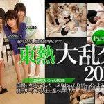 Tokyo Hot n1012 東熱大乱交2014