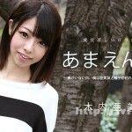 カリビアンコム 051715-879 木内亜美菜 あまえんぼう Vol.29