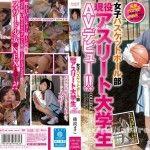 [CND-136] 女子バスケットボール部 現役アスリート大学生 AVデビュー!! 綾波まこ