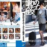 [UFD-057] 憧れのスチュワーデスと性交 浜崎真緒