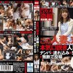 [KKJ-046] 本気(マジ)口説き 人妻編 25 ナンパ→連れ込み→SEX盗撮→無断で投稿
