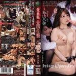 [RBD-771] 柊女学院美肉の生贄 新山沙弥