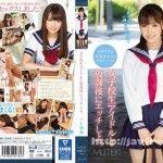 [TEK-079] 女子校生アイドルと放課後にエッチしよっ 三上悠亜