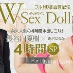 XXX-AV 22526 長谷川夏樹 フルHD W Sex Doll ダッチワイフ 中出し三昧 Part.5