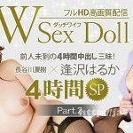 XXX-AV 22529 逢沢はるか フルHD W Sex Doll ダッチワイフ 中出し三昧 Part.2