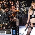 [EBOD-520] 美しきボンデージボディ潜入捜査官 ティア