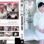 [UFD-059] 白衣の天使と性交 江上しほ