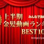 金8天国 1511 2016年上半期金髪動画ランキングTOP10発表 KIN8 AWARD HALF-YEAR OF 2016 / 金髪娘