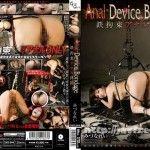 [GVG-344] Anal Device Bondage 鉄拘束アナル拷問 みづなれい