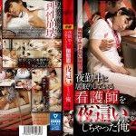 [FSET-660] 夜勤中に居眠りしている看護師を夜這いしちゃった俺 4