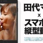 カリビアンコム 122216-001 縦型動画 006 〜田代マリのデザートはフェラチオ〜 田代マリ -