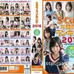 [SQTE-148] S-Cute年間売上ランキング2016 Top30