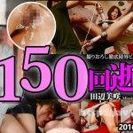 Tokyo Hot n1209 鬼逝