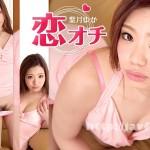 カリビアンコム 011017-348 恋オチ 〜持ち物も頭の中もアソコもピンク〜 葉月ゆか -