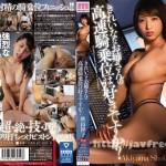 [MIDE-396] きれいなお姉さんの高速騎乗位は好きですか? 秋山祥子