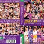 [BAZX-062] BAZOOKA 和服美女麗しのNIPPON大和撫子メモリアルコレクションBEST