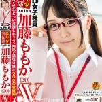 [SDMU-524] SOD女子社員 最年少宣伝部 入社1年目 加藤ももか (20) AV出演(デビュー)!!