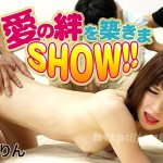 Heyzo 1410 愛の絆を築きまSHOW!!