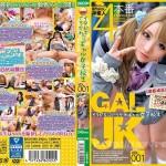[BAZX-083] イマドキ☆ぐうかわギャル女子校生 Vol.001