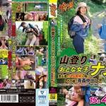 [GETS-058] 山登りおとな女子ナンパ 登山道で「TV取材」と偽ってその場で青姦中出し!!15名410分