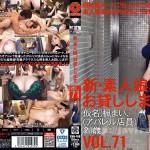 [CHN-149] 新・素人娘、お貸しします。 VOL.71 仮名)楓まい(アパレル店員)21歳。