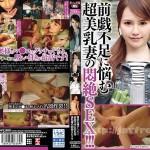 [AVKH-084] 専業主婦ナンパ!!前戯不足に悩む超美乳妻の悶絶SEX!!!