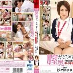 [FSET-741] 膣奥が好きです…。何度も何度も突かれて中イキ連続絶頂する看護師 紗々原ゆり