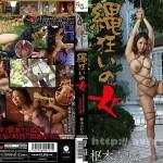[GVG-618] 縄狂いの女 枢木みかん