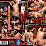 [DAMZ-002] 熱狂女神拷問哀歌-残酷処刑台のアマゾネス咆哮絶頂- EPISODE-02:快楽魔術師の女 残虐悩乱地獄イキ 枢木みかん