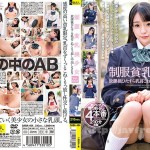 [SABA-404] 制服貧乳美少女 Vol.001 放課後ひたすら乳首こねくりっ放し中出しSEX