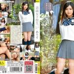 [SUPA-310] 清純女子校生、実はパイパンど変態だった件 ありす