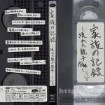 [BDSR-356] 家族の記録~壊れた親子18組~ ベスト4時間