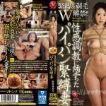 [JUY-571] 緊縛&剃毛W解禁!! 性感調教に堕ちたパイパン緊縛妻 松村みをり