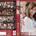 [NSPS-759] 172cmの美人妻 ザ・ファイナル神波多一花 【全作品】
