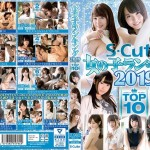 [SQTE-253] S-Cute 女の子ランキング2019 TOP10