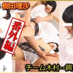 Tokyo Hot kb1566 チーム木村番外編 — 樹田理沙