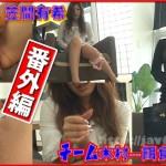 Tokyo Hot kb1571 チーム木村番外編生挿入 — 笠間有希