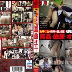 [FSET-840] 女子○生の日常は超大胆! 彼氏とのイチャラブ青姦・放尿・オナニー