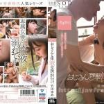 [STARS-096] SODstar×青春時代 竹田ゆめ おじさんと体液交換 接吻、舐めあい、唾飲みせっくす