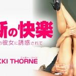 金8天国 3112 禁断の快楽 息子の彼女に誘惑されて Nikki Thorne / ニッキー ソーン