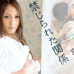 カリビアンコム 072011-756 禁じられた関係11 宮間葵 – 無修正動画