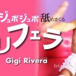 金8天国 2506 ねっとりジュボジュボ舐めまくる ロリフェラ Gigi Rivera / ジジ リベラ