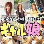 Tokyo Hot n1541 Tokyo Hot Mischievous Valley Girl Special=part1=