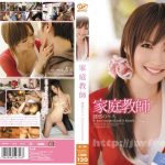 [BF-139] 家庭教師 誘惑のキス